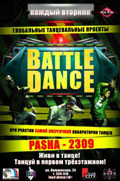 Проект Battle Dance от лаборатории танцев Pasha - 2309