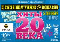 DJ TSVET BIRTHDAY WEEKEND: ХИТЫ XX ВЕКА