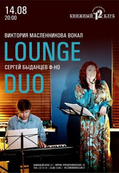 Lounge Duo