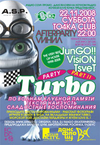 TURBO PARTY. ЧАСТЬ II