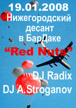 Проект RED NUTS