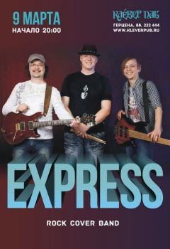 "Rock cover band ""Express"""