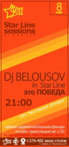 DJ Belousov in Star Line ЭТО ПОБЕДА