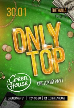 Only Top - Светский раут