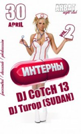 30 АПРЕЛЯ *** ARBAT CLUB *** INTERNOMANIY 2