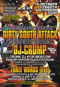 R&B DIRTY SOUND ATTACK PARTY