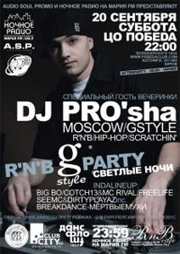 R&B G STYLE PARTY - СВЕТЛЫЕ НОЧИ