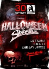 STREET FUN HALLOWEN НА ВЕЧЕРИНКЕ JUST RNB