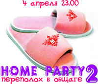 HOME PARTY2 MARMELAD