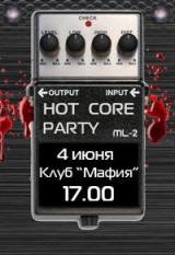 Hot core party!