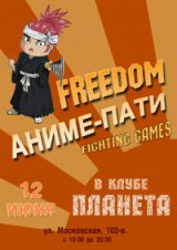 12.06.2011 Freedom аниме-пати 2. Fighting Games
