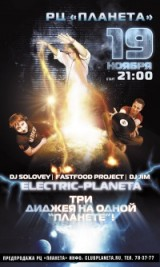 Dj JIM Dj SOLOVEY & FAST FOOT PROJECT! Трое в один вечер!