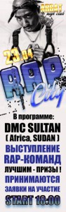 23.04 * RAP City * in da ARBAT